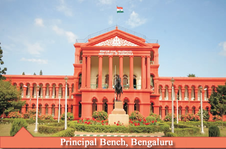High Court of Karnataka Recruitment 2017