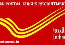 Odisha Postal Circle Recruitment 2017