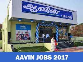 AAVIN Recruitment 2017