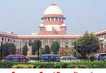 Supreme Court Recruitment 2018