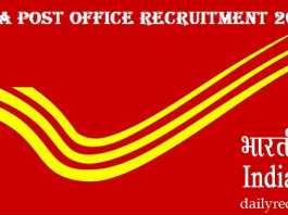 Post office Recruitment 2017