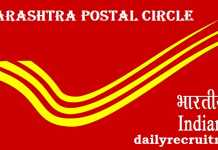Maharashtra Postal Circle Recruitment 2017
