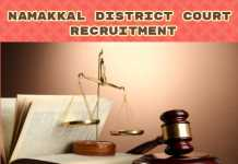 Namakkal District Court Recruitment