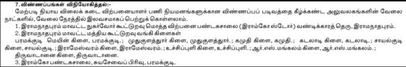 ramanathapuram-apply