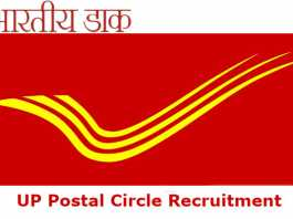 UP Postal Circle Recruitment