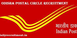 Odisha Postal Circle Recruitment 2017