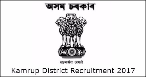 Kamrup District Recruitment 2017
