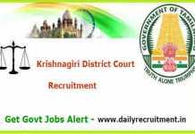 Krishnagiri District Court Recruitment
