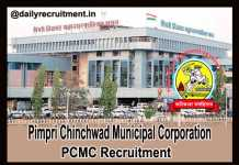 PCMC Recruitment 2018