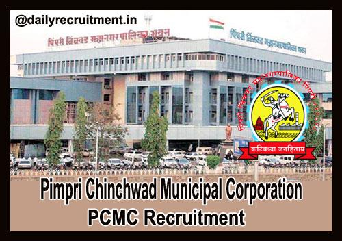 PCMC Recruitment 2020