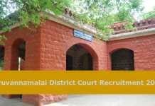 Tiruvannamalai District Court Recruitment 2017