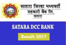 Satara DCC Bank Result 2017