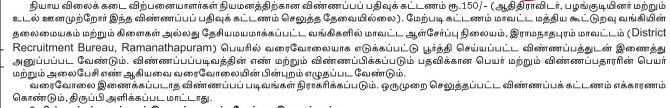 ramanathapuram-fee