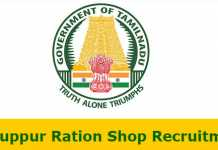 Tiruppur Ration Shop Recruitment