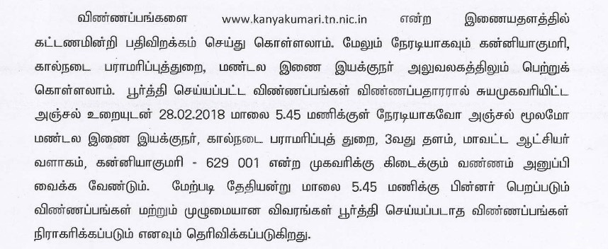 Kanyakumari_tnahd-address