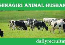 Krishnagiri Animal Husbandry Recruitment 2019