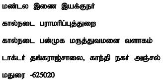 Madurai Animal Husbandry Recruitment 2019