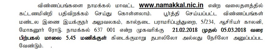 namakkal-tnahd-address