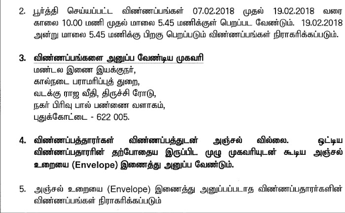 pudukkottai-tnahd-address