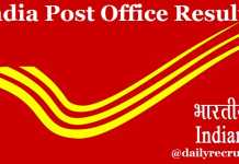 India Post Office Results 2018