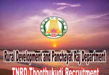 TNRD Thoothukudi Recruitment 2020