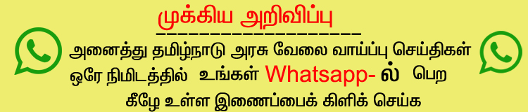 whatsapp-tamil-job-alert