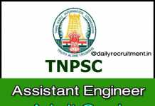 tnpsc-ae-admit-card-2018
