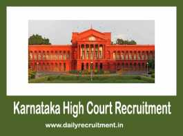 Karnataka High Court Recruitment 2020
