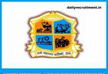 Thane Municipal Corporation Recruitment 2020