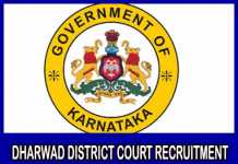 Dharwad District Court Recruitment 2018
