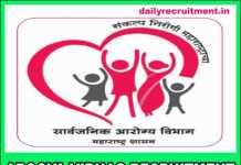 Arogya Vibhag Recruitment 2019