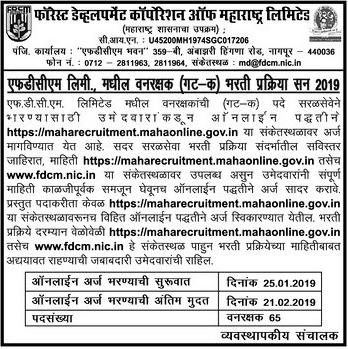 FDCM Recruitment 2019