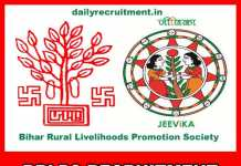 BRLPS Recruitment 2019