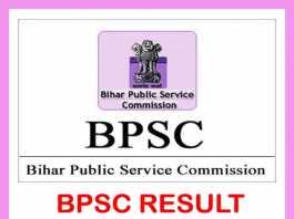 BPSC Result 2019