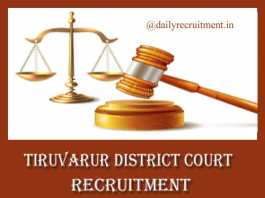 Tiruvarur District Court Recruitment 2019