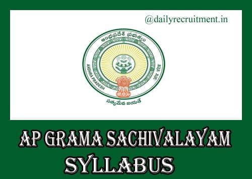 AP Grama Sachivalayam Syllabus 2019