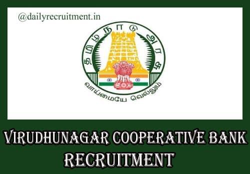 Virudhunagar District Cooperative Bank Recruitment 2020