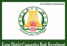 Karur District Cooperative Bank Recruitment 2019