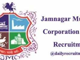 JMC Recruitment 2020