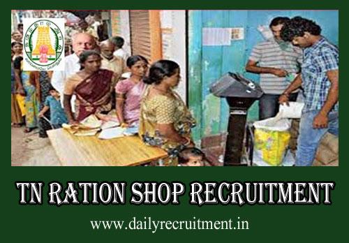 TN Ration Shop Recruitment 2020