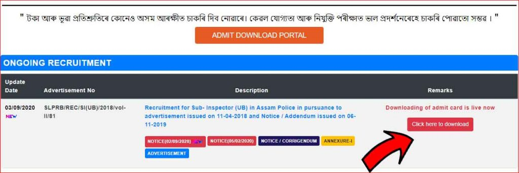 Assam Police SI aDMIT cARD 2020