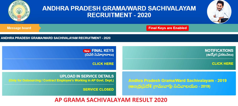 AP Grama Sachivalayam Result 2020