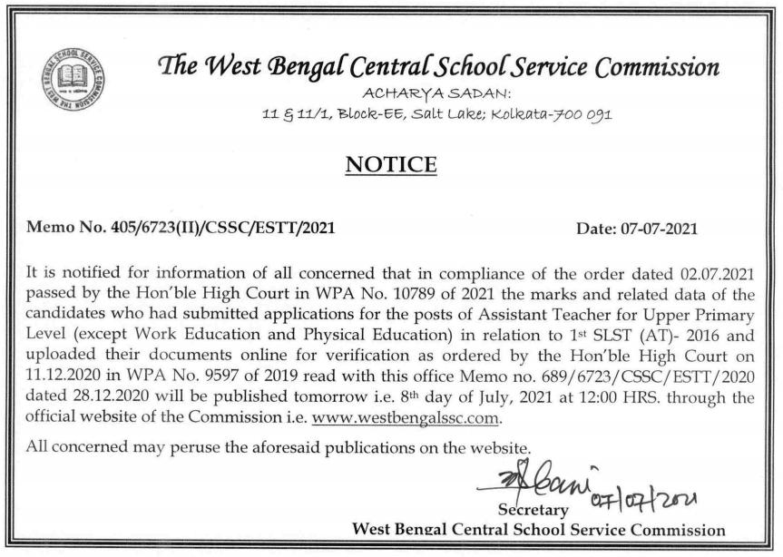 WB Upper Primary Merit List 2021